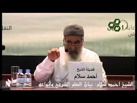 الشيخ أبو صهيب – بيان العلم الشرعي وأنواعه