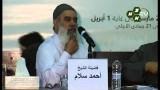 الشيخ أبو صهيب – الفرق الضالة