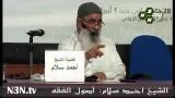 الشيخ أبو صهيب – بيان أصول الفقه